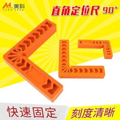 雜貨小鋪 直角定位尺 90度輔助定位器 3/4/6寸劃線器塑料拐角尺木工工具