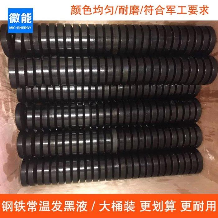 衣萊時尚-熱賣款 鋼鐵常溫發黑液 發黑處理液 金屬發黑劑 20KG彈簧螺絲常溫發藍液
