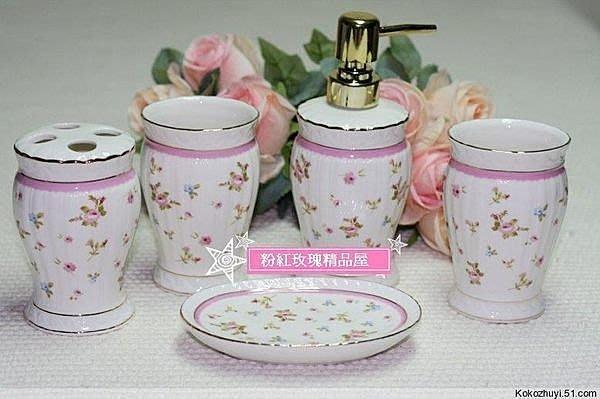 粉紅玫瑰精品屋~陶瓷沐浴5件套 ,生活系列 洗涮用品5件套 ~ 現貨+預購