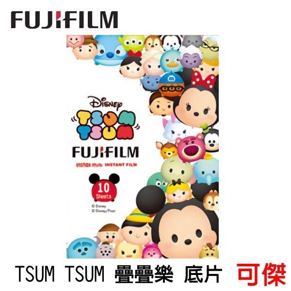 FUJIFILM Instax mini 拍立得底片  TSUM TSUM 疊疊樂  底片 歡迎 批發 零售 過期底片