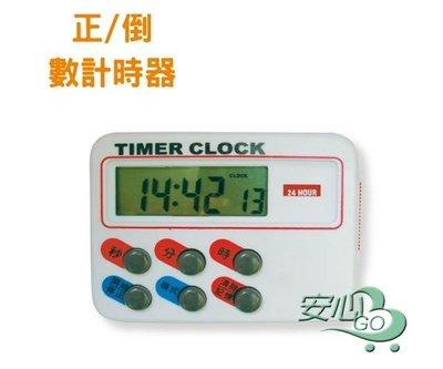 《安心Go》含稅 電子式 24小時計時器 正/倒數計時 電子計時器 心算 烹飪烘焙.附記憶時鐘多功能 附磁鐵 可吸 可夾
