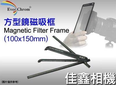 @佳鑫相機@(全新)EverChrom彩宣 100x150mm長方型濾鏡磁吸框 適用EC100支架/100mm漸層減光鏡