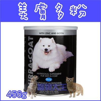**貓狗大王**美國貝克 Omega3 美膚多粉454g 調節皮膚健康、毛髮光澤