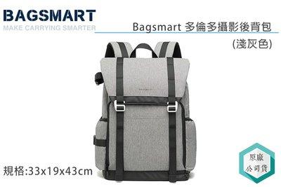 《視冠高雄》分期免運 Bagsmart 灰色 多倫多 攝影後背包 相機後背包 2機4鏡 公司貨