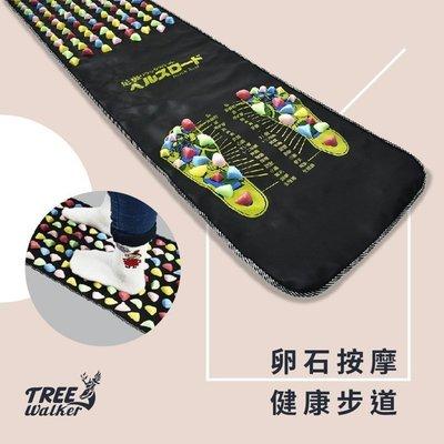 【TreeWalker 露遊】012044 卵石按摩健康步道-加長版 刺激穴道 健走 復健 腳底背部按摩墊 氣血循環墊