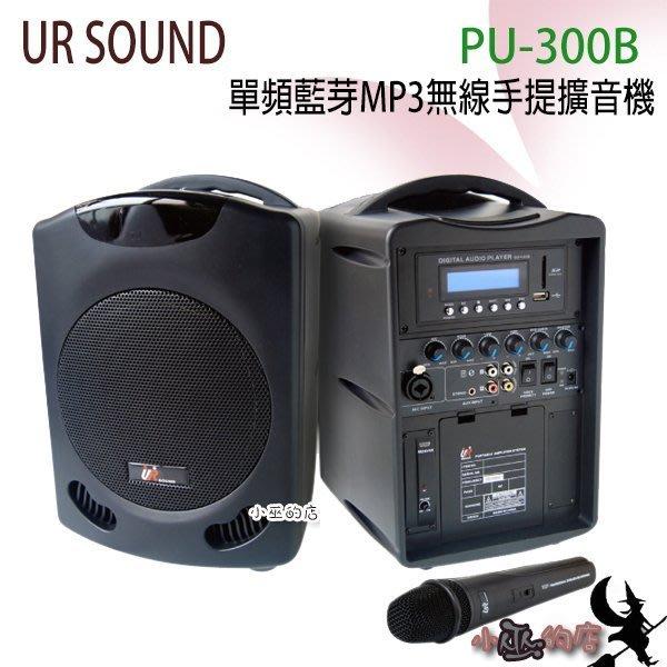 「小巫的店」實體店面*( PU-300B) UR SOUND 單頻藍芽MP3無線手提擴音機 街頭藝人/社團活動/會議