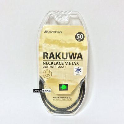 【張開先生】日本帶回 phiten 銀谷 RAKUWA METAX 項圈 50CM 黑色