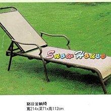 ╭☆雪之屋居家生活館☆╯575-02鋁合金躺椅/休閒椅