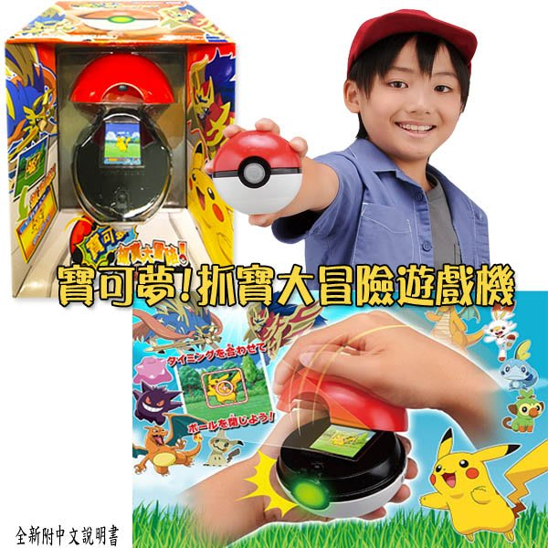 【3C小苑】PC14284 正版 寶可夢 中文盒裝 寶可夢 抓寶大冒險遊戲機 神奇寶貝 Pokemon 精靈寶可夢