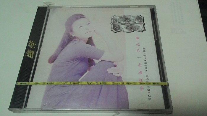 全新未拆封 原版CD  陳亮吟.楊乃武與小白菜專輯-走過紅塵. 專輯