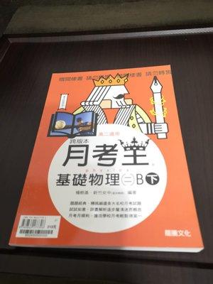 【高中HO】  跨版本 月考王 基礎物理(二)B下  附解答本 龍騰
