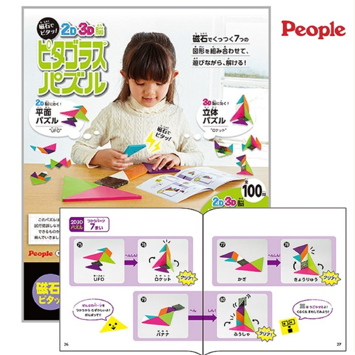 People 2D3D益智磁性積木組合§小豆芽§ 日本 People 2D3D益智磁性積木組合