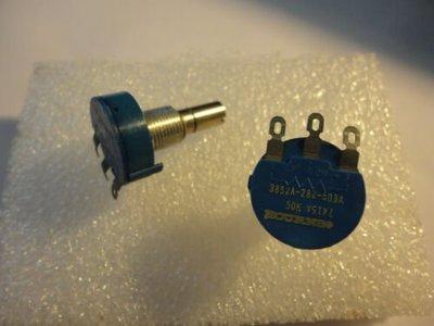 2pcs BOURNS 50K 美國製POT Audio Hi-end用電位器,NOS