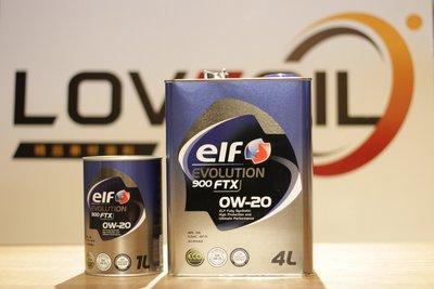 【感謝日本】【樂油油】ELF FTX 0W20 4L 日本原裝機油