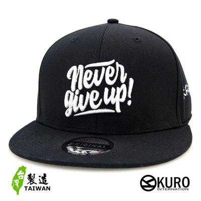 kuro-Never give up潮流板帽-棒球帽(可客製化)