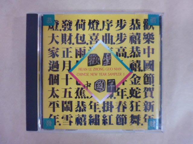 明星錄*1991年夏雲飛指揮上海民族樂團.歡樂中國年(無IFPI)二手CD(m18)