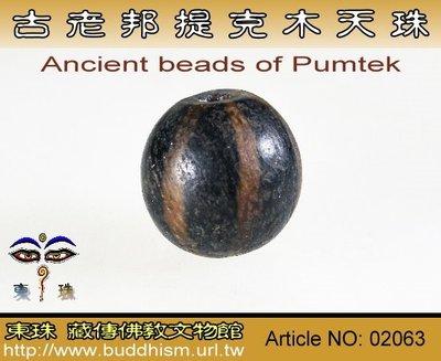 【東珠文物】古老喜瑪拉雅邦提克木珠系列。02063
