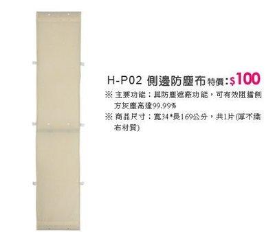 H-P02 (側邊防塵布)[自由搭零配件](若沒和AH系列主產品購買運費需外加)
