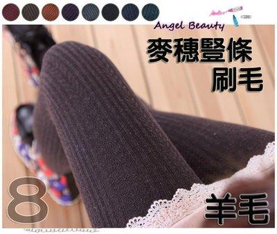 Angel Beauty 【BPH1223】日本激瘦豎條麥穗人字紋羊毛內刷毛加厚保暖褲襪‧2色(預購)