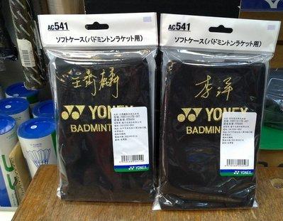 總統網球(自取可刷國旅卡)Yonex AC-541 奧運金牌 李洋 王齊麟 布袋 羽球 簡易 束口 拍套 拍袋 套 黑色