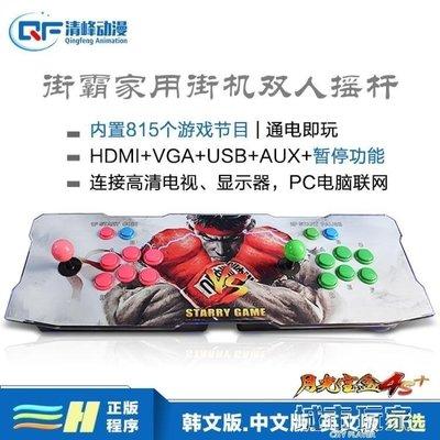『格倫雅』遊戲機 家用搖桿游戲機3H版接電視玩ABS框體雙人拳皇街機815合一^5913