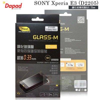 s日光通訊@DAPAD原廠 SONY Xperia E3 D2203 防爆鋼化玻璃保護貼0.33mm/玻璃貼/保護膜