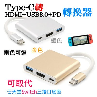 ?淘趣購?Type-C轉HDMI+USB3.0+PD轉換器 任天堂Switch攜帶型轉接器?S9 Note9