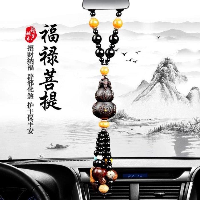 汽車掛件高檔桃木車載裝飾品擺件男女士車用吊墜保平安符車內吊飾