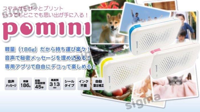預購/現貨 含運 日本空運pomini MA-100 即拍即印 攜帶型相片列印機 可安卓/iso都可以合用 三色