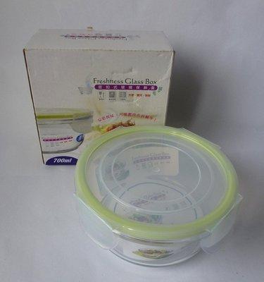 【蜜柑小舖】Freshness Glass Box R-100-1 密扣式玻璃保鮮盒 便當盒700ml (圓)