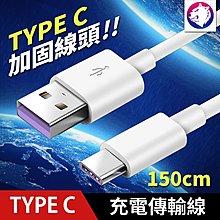 快速出貨【線頭加固】Type C 充電線 傳輸線 數據線 正反插 USB C 150cm 150公分 一米五 TypeC
