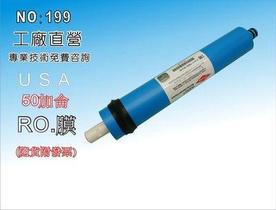 【龍門淨水】美國FILMTEC 50G RO膜 淨水器 濾水器 濾心 RO純水機 飲水機(貨號199)
