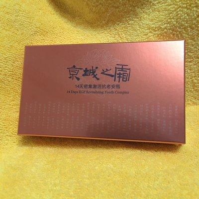 牛爾京城之霜系列—14天密集激活抗老安瓶(1.5mlx3pcs)