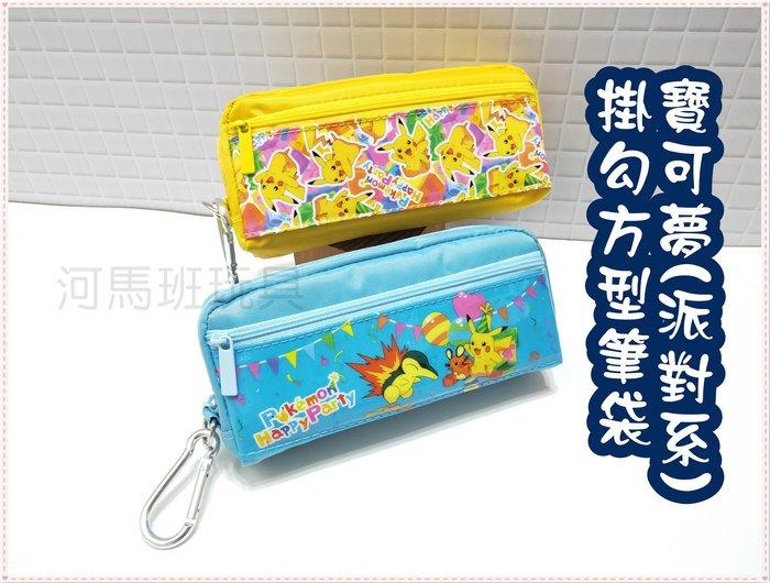 河馬班-文具系列-授權寶可夢(派對系)掛勾方型筆袋