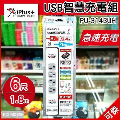 IPLUS+ 保護傘 PU-3143UH 快易充USB智慧充電組 延長線組 6尺 USB充電埠x2 3孔4座 可傑