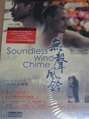 正版全新DVD~無聲風鈴 Soundless Wind Chime同志電影 2010年柏林金馬影展片~繁中字幕~下標就賣