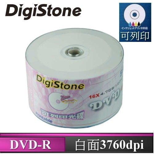 出賣光碟/// DigiStone 16xDVD-R 可列印 滿版 畢業光碟 婚禮攝影 50片裝
