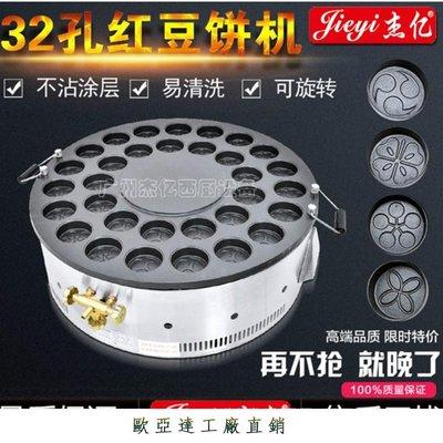 杰億雞蛋漢堡機商用32孔紅豆餅機燃氣蛋堡機車輪餅機模具烤爐OYD-114114