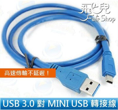 【飛兒】高速傳輸不延遲 USB 3.0 對 MINI USB 轉接線 傳輸線 10 PIN 1.5米 支援 USB 2.0