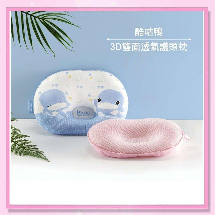 <益嬰房>酷咕鴨3D雙面透氣護頭枕  ku2085 嬰兒枕頭