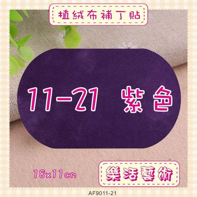 樂活藝術「燙貼布」 ~ 11-21紫色植絨布 長橢圓補丁貼 熨斗貼 袖貼 肘貼《有背膠》【現貨】【AF9011-21】