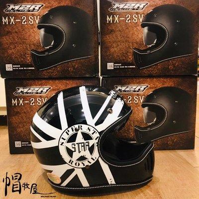 【帽牧屋】 M2R MX-2 SV #7 復古 山車帽 全罩安全帽 越野帽 內藏墨片 內襯全可拆 輕量 亮黑