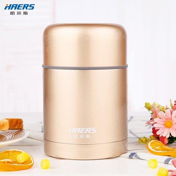 哈爾斯燜燒壺悶燒杯600ML不銹鋼保溫桶飯盒湯盒粥桶便攜