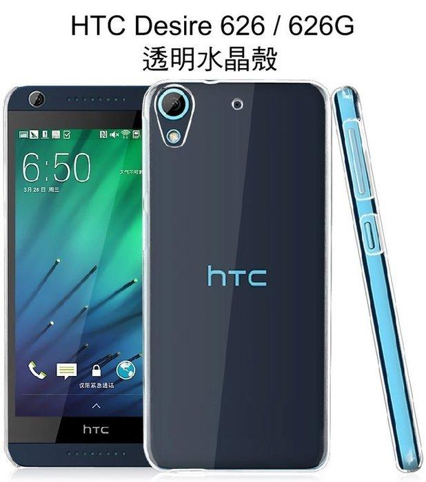 *PHONE寶* HTC Desire 626 / 626G / 628羽翼水晶保護殼 透明保護殼 硬殼 保護套