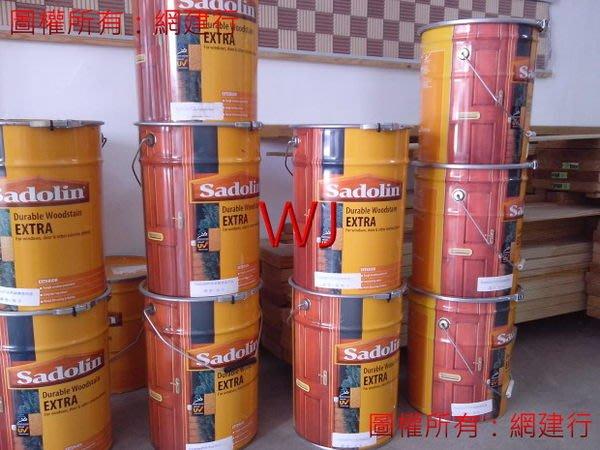 網建行☆南方松專用漆☆Sadolin木構造戶外景觀建材塗料~~5加侖裝~每桶5300元促銷中(免運費)