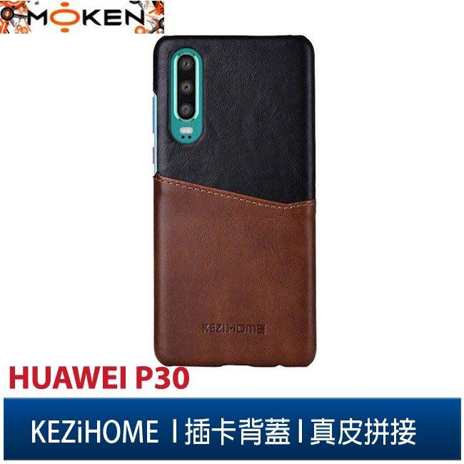 【默肯國際】KEZiHOME 插卡系列 HUAWEI P30 (6.1吋) 單底背蓋 真皮保護殼 撞色