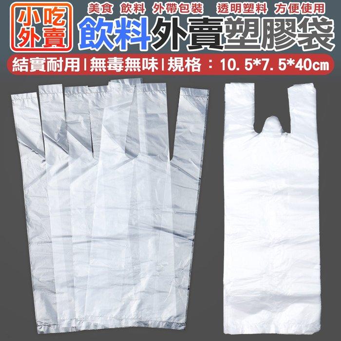 URS 塑膠袋 台灣公司附發票 飲料店 小吃店 美食 外帶 包裝 塑料袋 塑膠袋