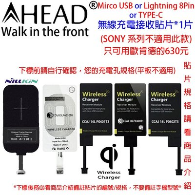 NCC認證柒領導者 華為 Mate9 PRO LON-L29  感應貼片無線充電接收貼片 單感應貼片接收端