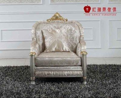 [紅蘋果傢俱] CT-A02 新古典 沙發組 布沙發 實木雕刻 高檔 歐式 實體賣場