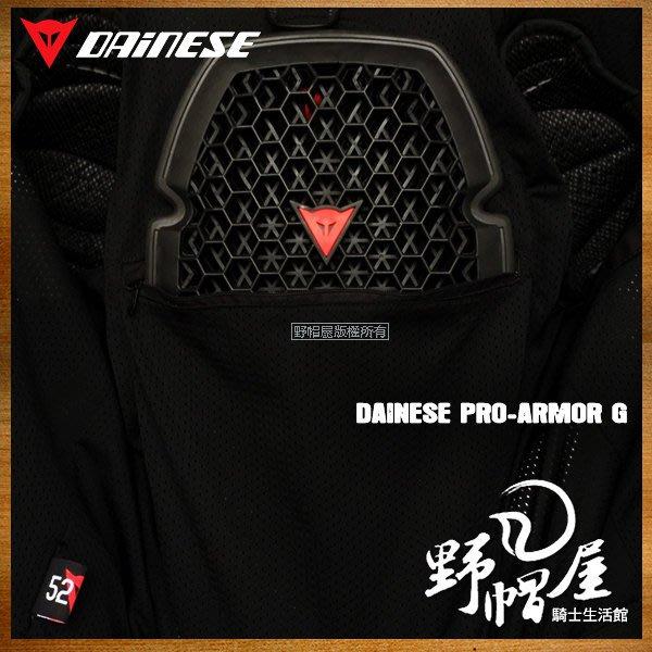三重《野帽屋》來店再優惠!Dainese Pro-Armor G 龜背 內裝式護具 蜂巢格狀 透氣提升45%。G2